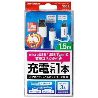 1.5m[USB-C+micro USB ⇔ USB-A]2.0ケーブル 充電・転送 ホワイト OWL-CBJDCMA15-WH