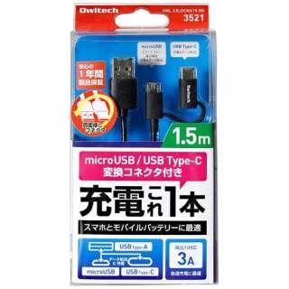 1.5m[USB-C+micro USB ⇔ USB-A]2.0ケーブル 充電・転送 ブラック OWL-CBJDCMA15-BK