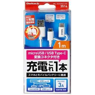 1.0m[USB-C+micro USB ⇔ USB-A]2.0ケーブル 充電・転送 ホワイト OWL-CBJDCMA10-WH