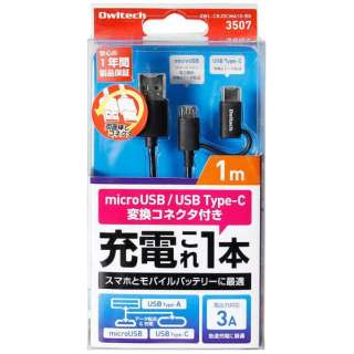 1.0m[USB-C+micro USB ⇔ USB-A]2.0ケーブル 充電・転送 ブラック OWL-CBJDCMA10-BK