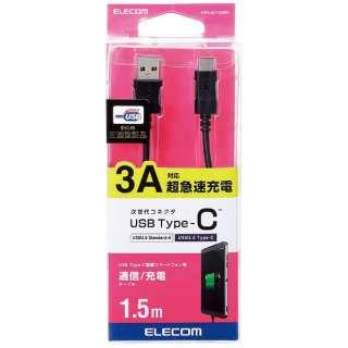USBケーブル UAB(A-C) 認証品 1.5m [1.5m]