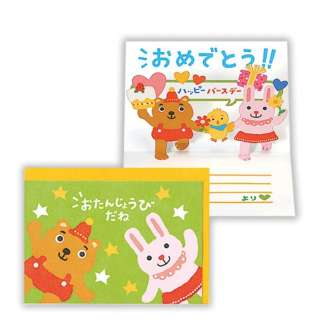 [グリーディングカード] 動物スタンド 立体カード 誕生お祝い EAR-462-222