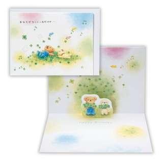 [グリーディングカード] ベアーズウィッシュ なんだかハッピー 立体カード 誕生お祝い EAR-526-986