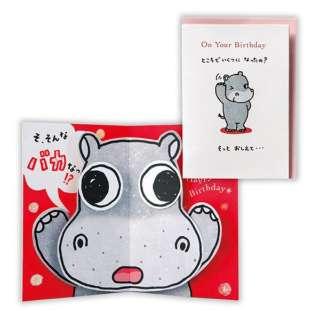 [グリーディングカード] びっくりカバ 立体カード 誕生お祝い EAR-531-164