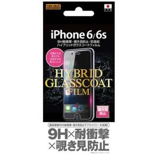 iPhone 6s/6用 9H耐衝撃・覗き見防止・防指紋ハイブリッドガラスコートフィルム 1枚入 RT-P9FT/P1