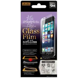 iPhone 6s/6用 簡単貼り付け・9H光沢・極薄 0.15mm ガラスフィルム 1枚入 RT-P9FG/CK15