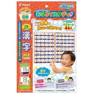 こたえがでてくる!おふろでスタディ 一年生で学ぶ漢字