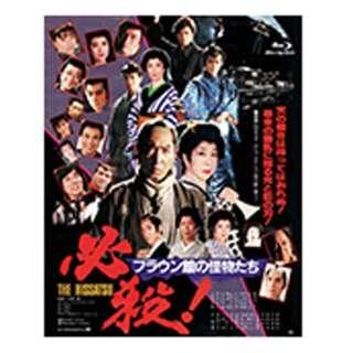 あの頃映画 the BEST 松竹ブルーレイ・コレクション:必殺! ブラウン館の怪物たち 【ブルーレイ ソフト】