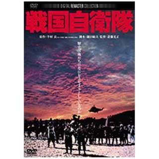 戦国自衛隊 【DVD】