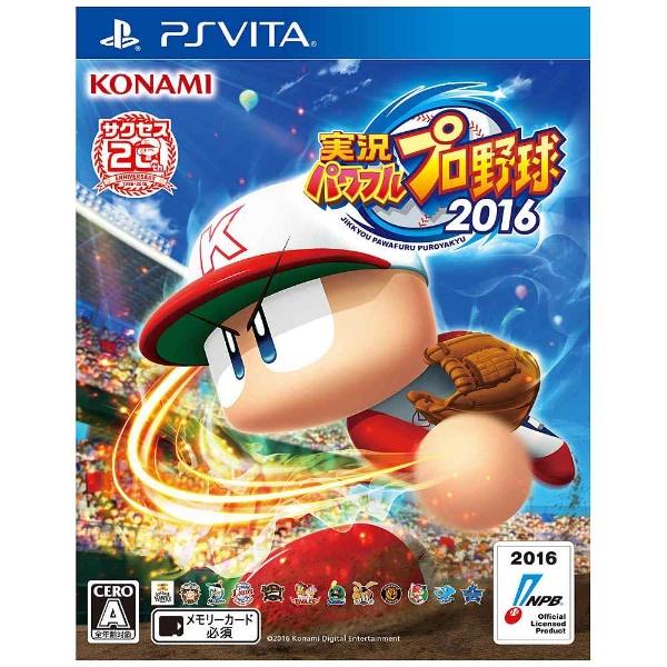 実況パワフルプロ野球2016 [PS Vita]