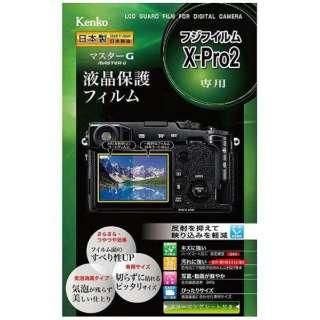 マスターG液晶保護フィルム(富士フイルム FUJIFILM X-Pro2専用) KLP-FXPRO2