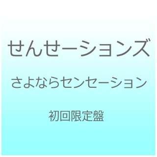 せんせーションズ/さよならセンセーション 初回限定盤 【DVD】