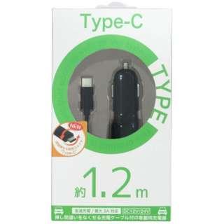 車載用充電器 USB Type-C 1.2m ブラック CD-C01BK