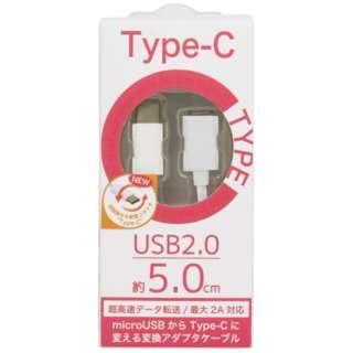0.05m[USB-C → micro USB]2.0変換アダプタ 充電・転送 ホワイト CH-C02WH