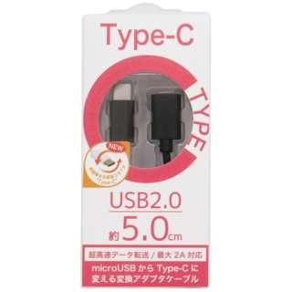 0.05m[USB-C オス→メス micro USB]2.0変換アダプタ 充電・転送 ブラック CH-C02BK