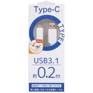 0.2m[USB-C ⇔ USB-A]3.1ケーブル 充電・転送 ホワイト CK-C03WH