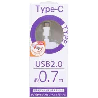リール~0.7m[USB-C ⇔ USB-A]2.0ケーブル 充電・転送 ホワイト CK-C05WH