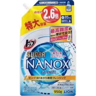 トップ スーパーNANOX つめかえ特大 950g〔衣類洗剤〕