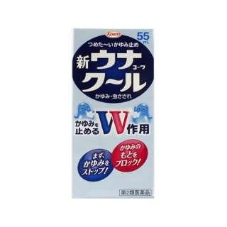 【第2類医薬品】 新ウナクール(NEW)(55mL)
