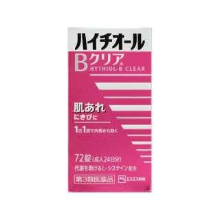 【第3類医薬品】 ハイチオールBクリア(72錠)〔ビタミン剤〕