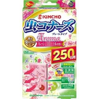 虫コナーズ アロマ プレートタイプ 250日用 フレッシュフローラルの香り〔虫よけ〕