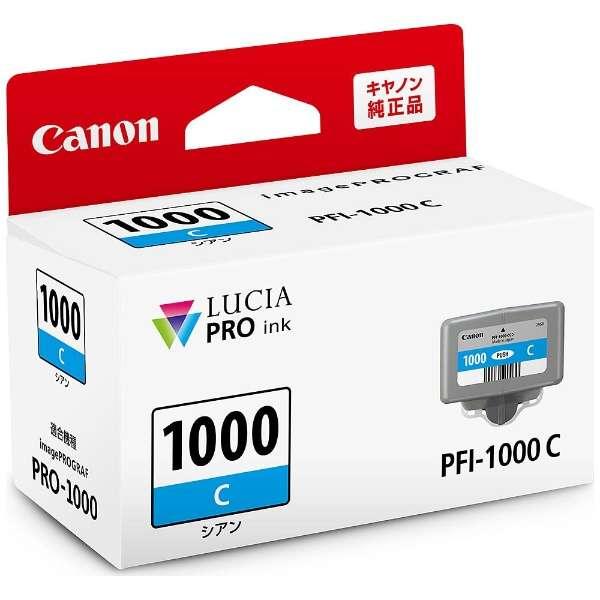 PFI-1000C 純正プリンターインク imagePROGRAF(Canon) シアン