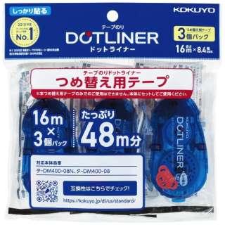 [テープのり] ドットライナー 詰替え用テープ 強粘着 (幅:8.4mm 長さ:16m) 3個パック タ-D400-08X3