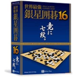 〔Win版〕 世界最強銀星囲碁 16