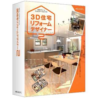 〔Win版〕 3D住宅リフォームデザイナー 2