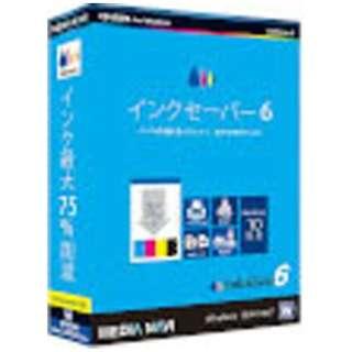 〔Win版〕 InkSaver 6 ≪5ライセンスパック≫