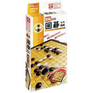 ポータブル囲碁十九路盤 ビッグサイズ