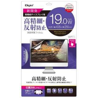 19.0インチワイド対応 液晶保護フィルム 高精細反射防止 (408x255mm) SF-FLH190W