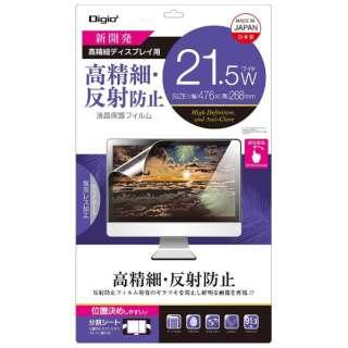 21.5インチワイド対応 液晶保護フィルム 高精細反射防止 (476x268mm) SF-FLH215W