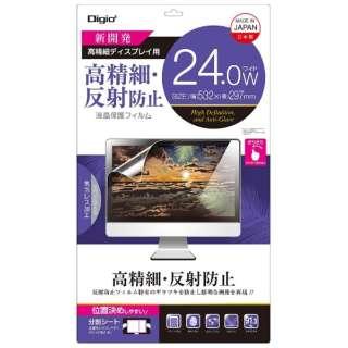 24.0インチワイド対応 液晶保護フィルム 高精細反射防止 (532x297mm) SF-FLH240W
