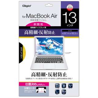 MacBook Air 13インチ用 液晶保護フィルム 高精細・反射防止 SF-MBA13FLH