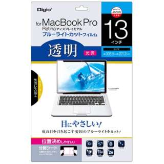 MacBook Pro Retina 13インチ用 液晶保護フィルム 透明ブルーライトカット SF-MBR13FLKBC