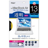 MacBook Air 13インチ用 液晶保護フィルム 透明ブルーライトカット SF-MBA13FLKBC