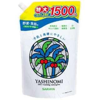 ヤシノミ洗剤 野菜・食器用 スパウト付つめかえ用 特大 1500ml〔食器用洗剤〕