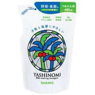 YASHINOMI(ヤシノミ)ヤシノミ洗剤 野菜・食器用 つめかえ用 480ml〔食器用洗剤〕