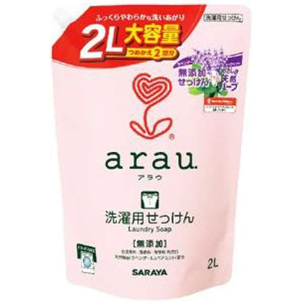 arau(アラウ)洗濯用せっけん つめかえ用 大容量 2L〔衣類洗剤〕