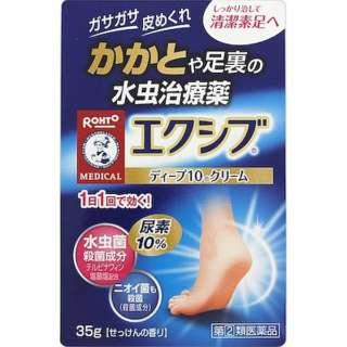 【第(2)類医薬品】 メンソレータムエクシブWディープ10クリーム(35g)〔水虫薬〕 ★セルフメディケーション税制対象商品