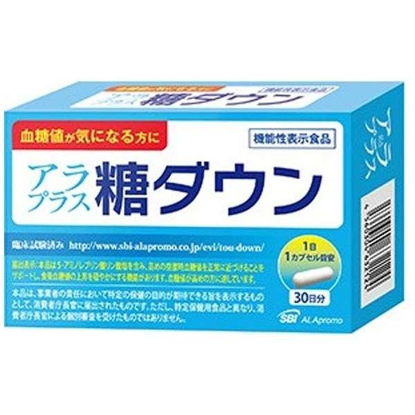 【機能性表示食品】 アラプラス 糖ダウン 30日分(30カプセル)
