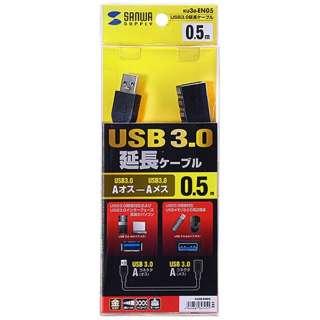 0.5m[USB-A → USB-A]3.0アダプタ 転送 ブラック KU30-EN05
