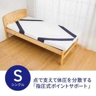 点で支える敷ふとん シングルサイズ(100×205×9cm)【日本製】
