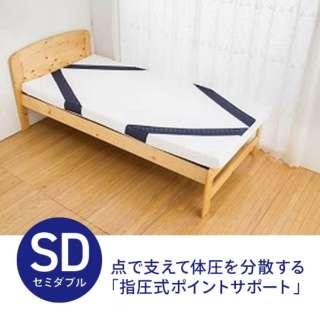 点で支える敷ふとん セミダブルサイズ(120×205×9cm)【日本製】