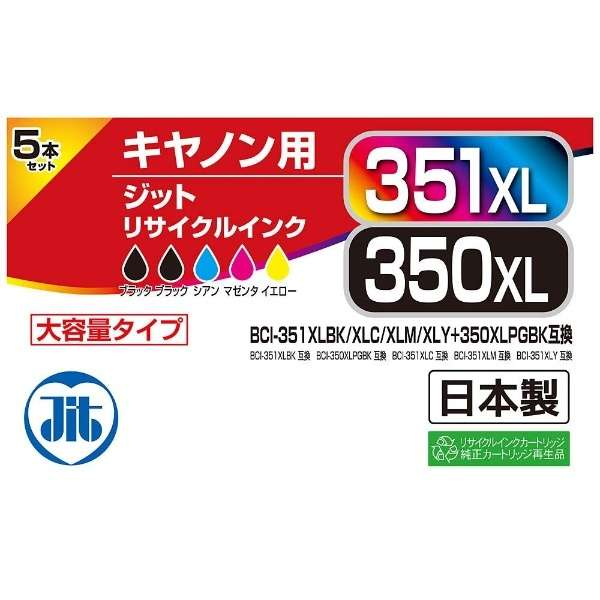 JIT-AC3503515PXL キヤノン Canon:BCI-351XL+350XL/5MP(大容量)5色マルチパック対応 ジット リサイクルインク カートリッジ JIT-AC3503515PXL 5色マルチパック(大容量)