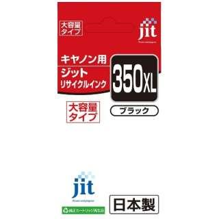 JIT-KC350BXL キヤノン Canon:BCI-350XLPGBK(大容量)ブラック対応 ジット リサイクルインク カートリッジ JIT-KC350BXL ブラック(大容量)