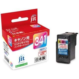 JIT-KC341C リサイクルインクカートリッジ カラー