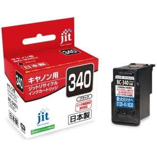 JIT-KC340B キヤノン Canon:BC-340 ブラック対応 ジット リサイクルインク カートリッジ JIT-KC340B ブラック