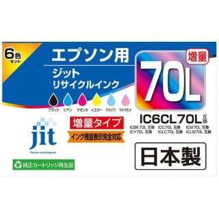JIT-KE70L6P リサイクルインクカートリッジ 6色セット